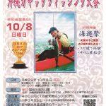 【イベント情報】海遊祭&沖縄カヤックフィッシング大会